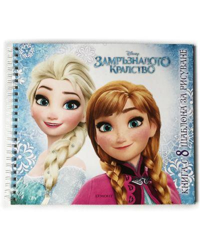 Замръзналото кралство: Книга с 8 шаблона за рисуване - 1