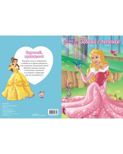 Забава с лепенки: Принцеса - 2