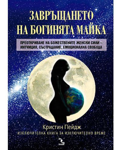 Завръщането на Богинята Майка - 1