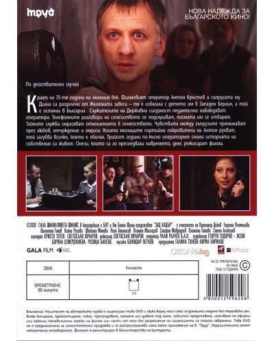Зад кадър (DVD) - 2