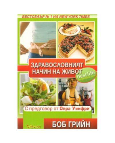 Здравословният начин на живот - 1