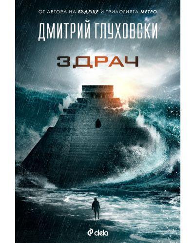 Здрач (Дмитрий Глуховски) - 1