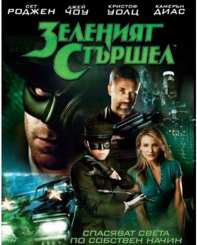 Зеленият стършел (Blu-Ray) - 1