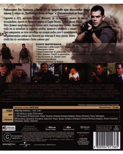 Зелена зона (Blu-Ray) - 2