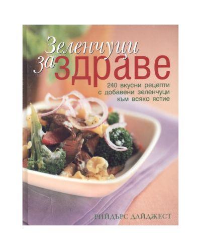 Зеленчуци за здраве (твърди корици) - 1