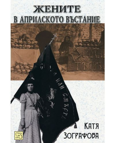 Жените в Априлското въстание - 1