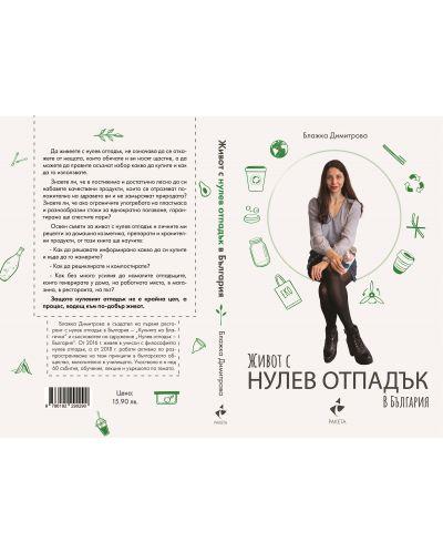 Живот с нулев отпадък в България - 2