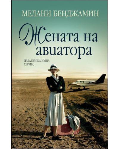 Жената на авиатора - 1