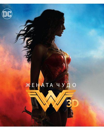 Жената чудо 3D (Blu-Ray) - 1