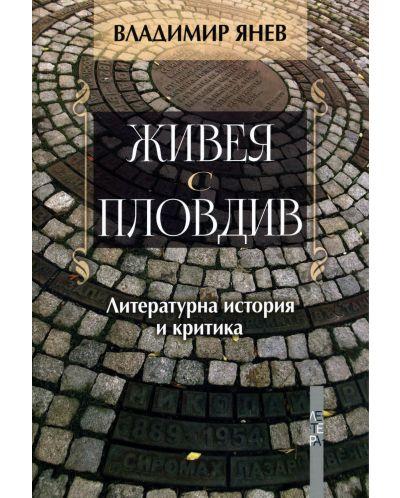 Живея с Пловдив - 1