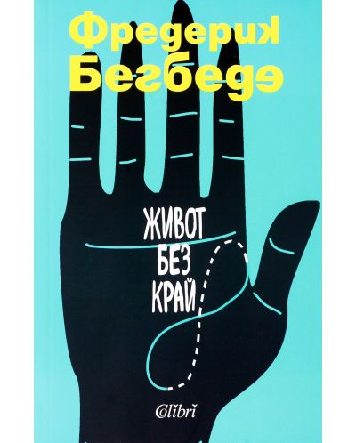 Живот без край (Фредерик Бегбеде) - 1