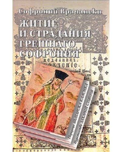 Житие и страдания грешнаго Софрония - 1