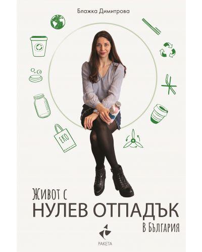 Живот с нулев отпадък в България - 1