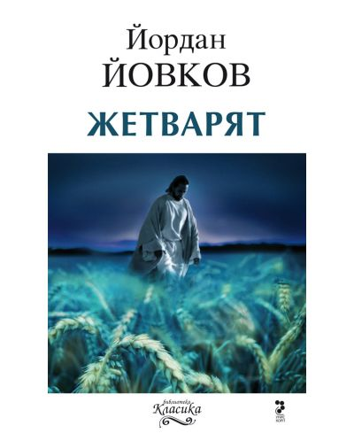 zhetvaryat-novo-izdanie - 1