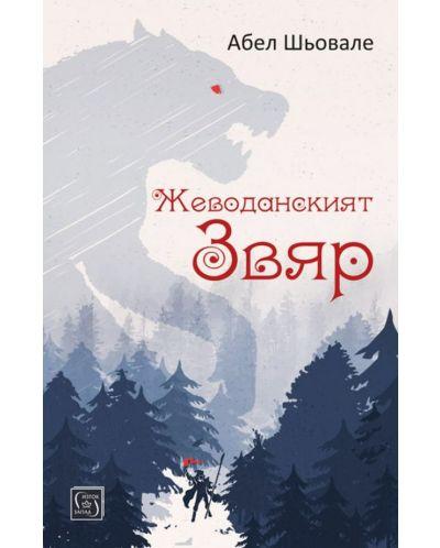 Жеводанският звяр - 1