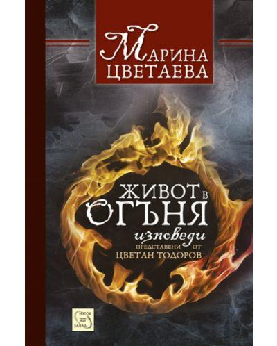 Живот в огъня - 1
