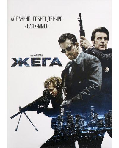 Жега (DVD) - 1