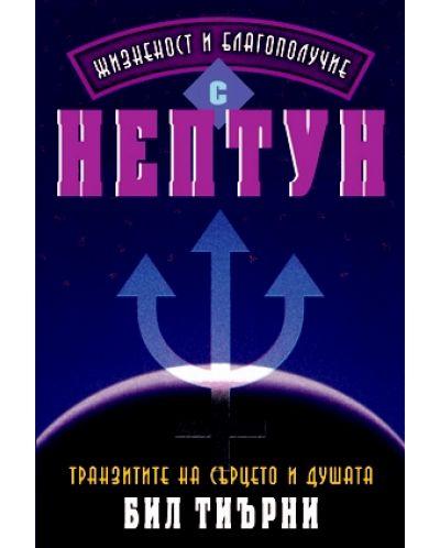 Жизненост и благополучие с Нептун - 1