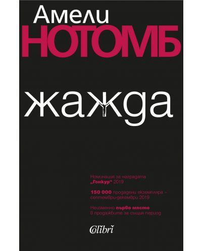 Жажда (Амели Нотомб) - 1