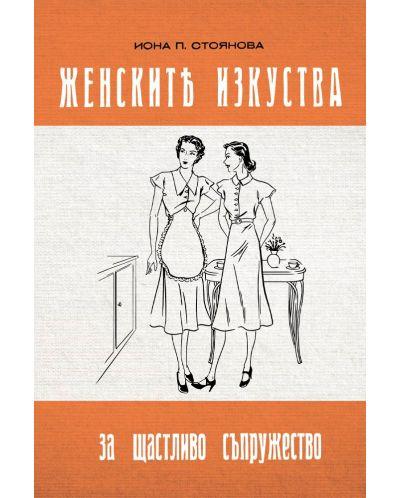 Женските изкуства за щастливо съпружество - 1