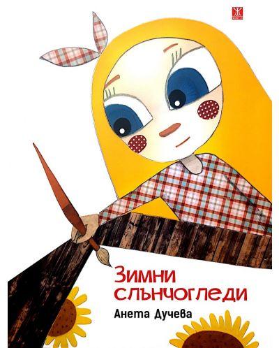 Зимни слънчогледи - 1