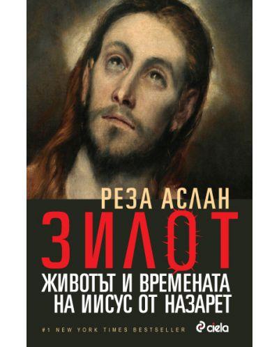 Зилот. Животът и времената на Иисус от Назарет - 1