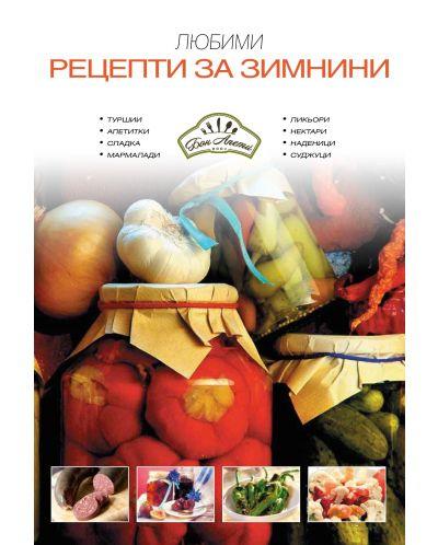 Любими рецепти за зимнини - 1