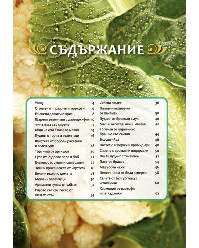 Златни рецепти: Вегетарианска кухня - 2