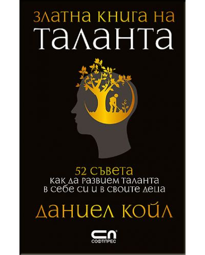 Златна книга на таланта - 1