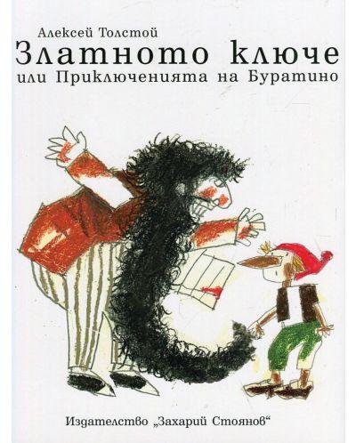 zlatnoto-klyuche-ili-priklyucheniyata-na-buratino-zahariy-stoyanov - 1
