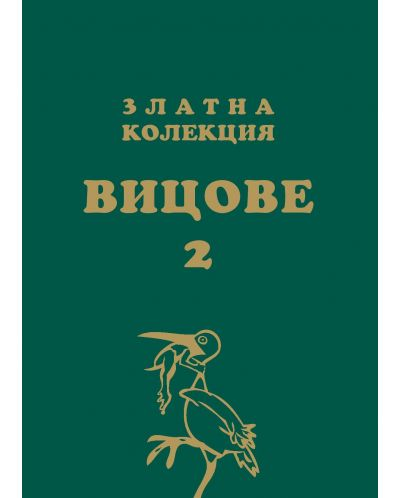 zlatna-kolektsiya-vitsove-2 - 1