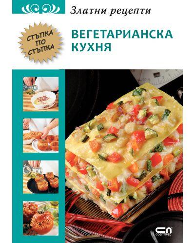 Златни рецепти: Вегетарианска кухня - 1