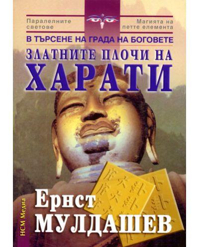 Златните плочи на Харати. В търсене на града на боговете - 1