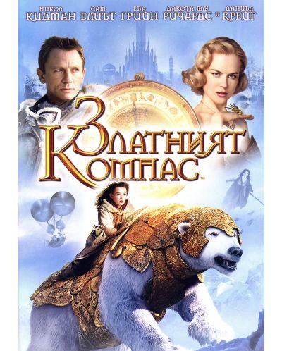 Златният компас (DVD) - 1