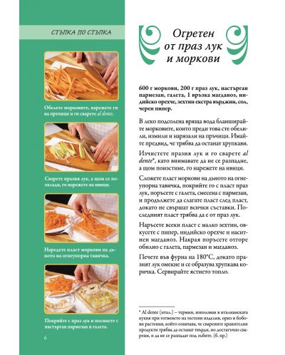 Златни рецепти: Вегетарианска кухня - 3