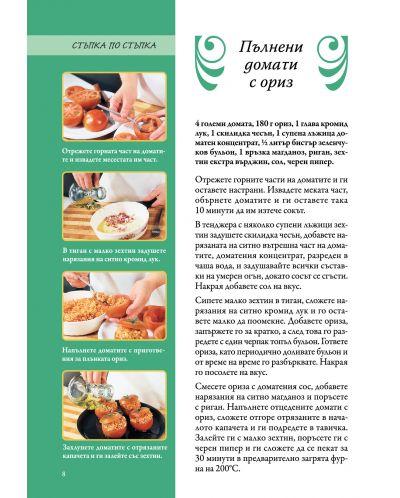 Златни рецепти: Вегетарианска кухня - 5
