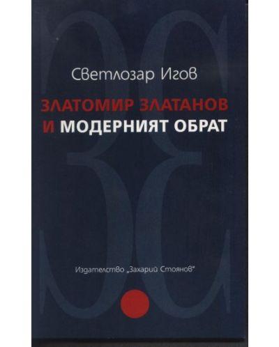 Златомир Златанов и модерният обрат - 1