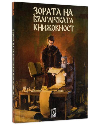 Зората на българската книжовност - 2