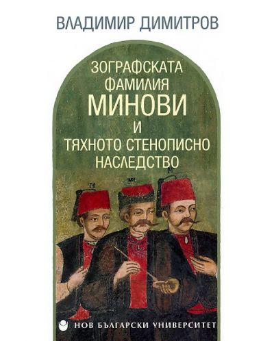 Зографската фамилия Минови и тяхното стенописно наследство - 1