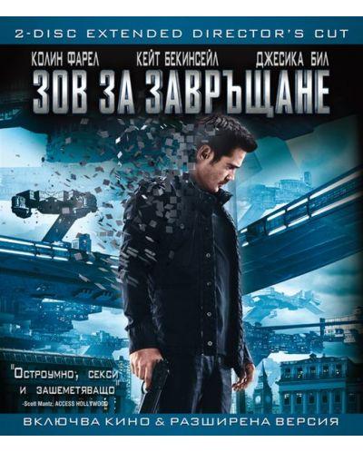 Зов за завръщане - Удължено издание в 2 диска (Blu-Ray) - 1