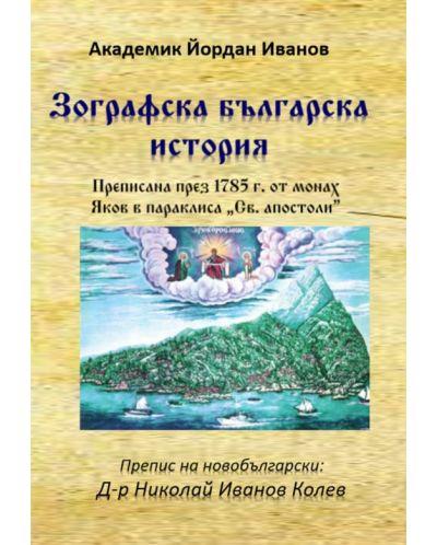 Зографска българска история - 1