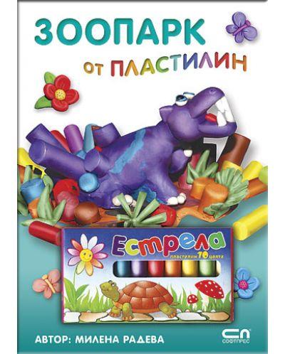 Зоопарк от пластилин (книга + 10 цветни пластилина) - 1