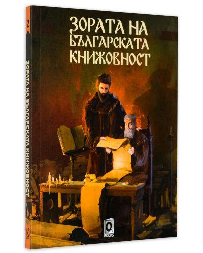 "Колекция ""Знание"" - 11"