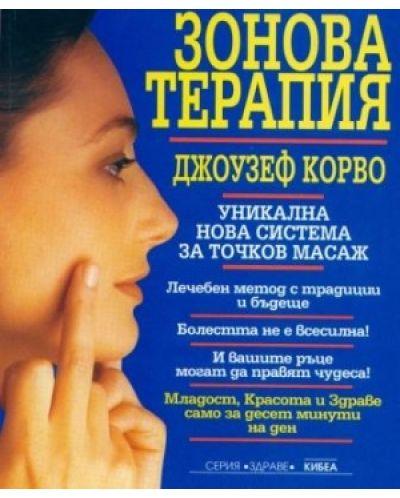 Зонова терапия - 1