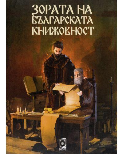Зората на българската книжовност - 1