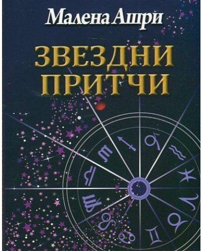 Звездни притчи - 1