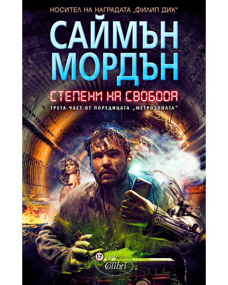 Шеф. Новая жизнь (2014-2015) - Шеф-3 - 8-я серия - Цена ...