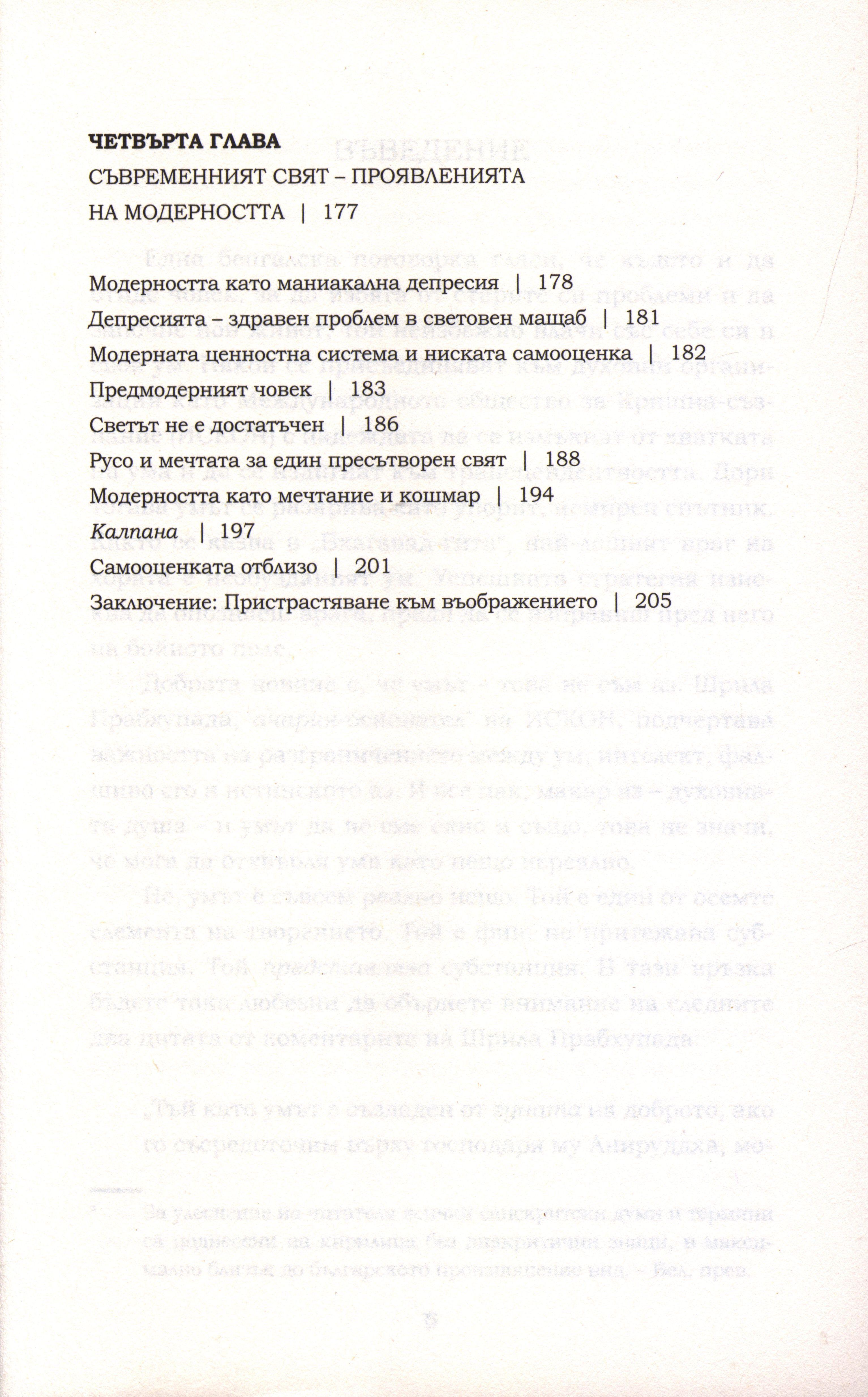 Веданта психология - 6
