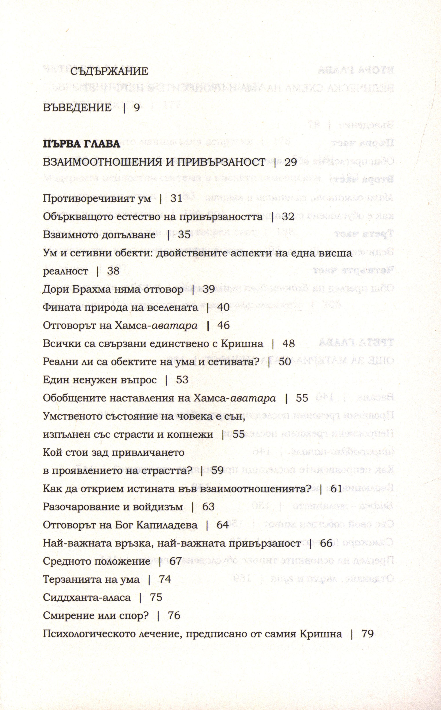 Веданта психология - 4