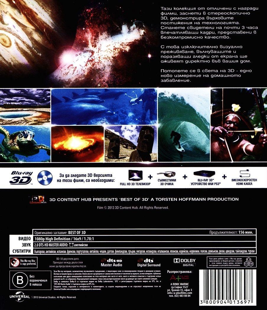 Зашеметяващо 3D (Blu-Ray) - 3